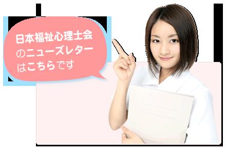 日本福祉心理学会のニューズレターはこちらです